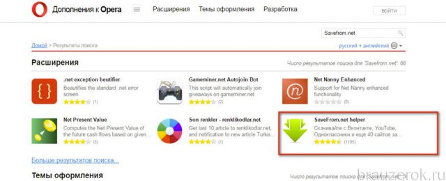 Download Assistant savefrom  Savefromnet for Yandex  Browser